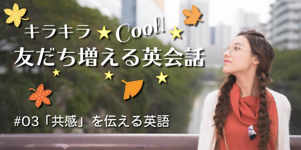 キラキラクール友だち増える英会話 第3回「私も!」共感を伝える英語 by 京香
