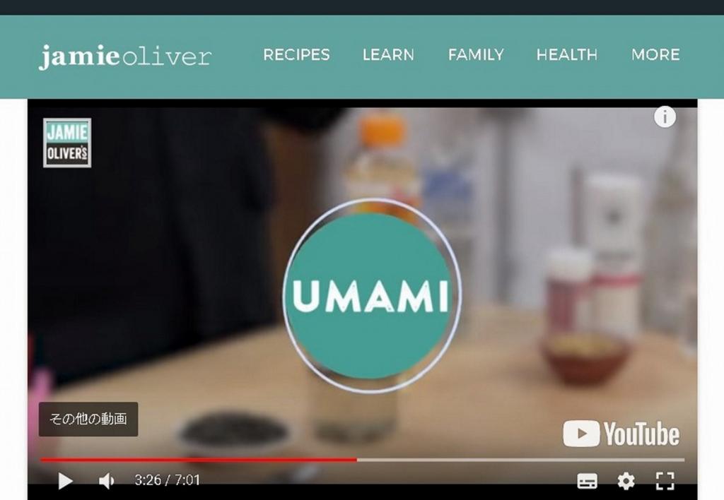 ジェイミーオリバーのYouTube動画でもUmamiが紹介されている。