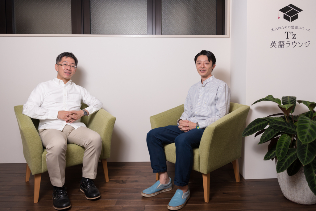 T'z英語ラウンジ主宰のヒロ前田さん(左)とT'z英語ラウンジの設計を手がけた「アラキ+ササキアーキテクツ」代表の佐々木高之さん。