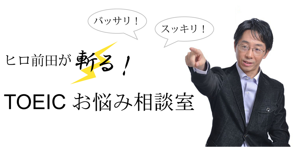 ヒロ前田が斬る!TOEICお悩み相談室