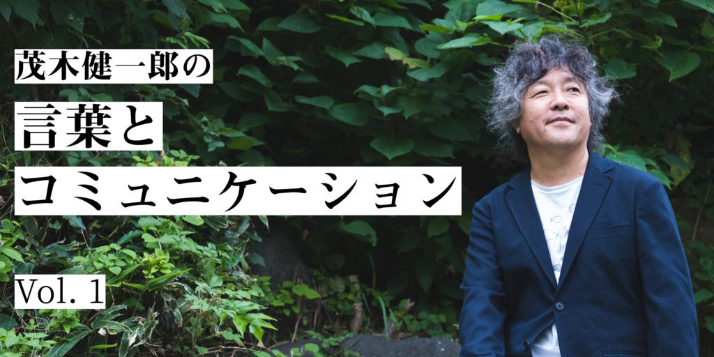 脳科学者・茂木健一郎 言葉とコミュニケーション