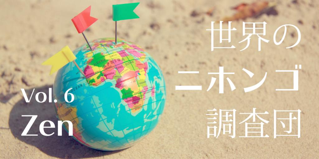 世界のニホンゴ調査団 第6回「スティーブ・ジョブズも傾倒していた日本文化とは?」