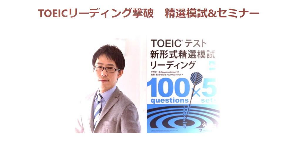 TOEICリーディング撃破 精選模試&セミナー