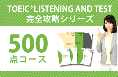 TOEIC(R) LISTENING AND READING TEST 完全攻略500点コース