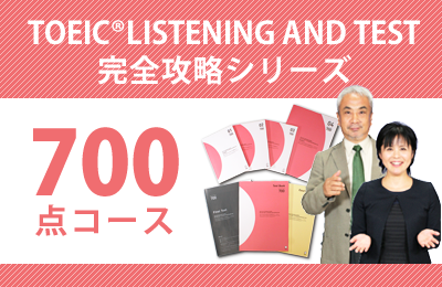 TOEIC(R) LISTENING AND READING TEST 完全攻略700点コース