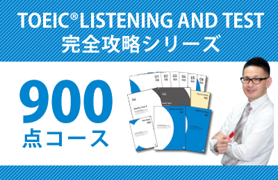 TOEIC(R) LISTENING AND READING TEST 完全攻略900点コース