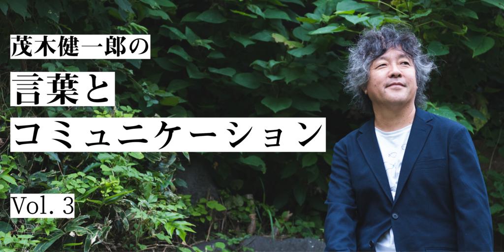 脳科学者・茂木健一郎 言葉とコミュニケーション 第3回
