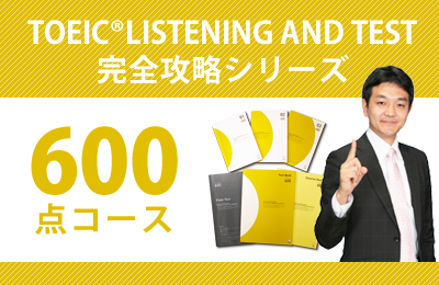 TOEIC(R) LISTENING AND READING TEST 完全攻略600点コース