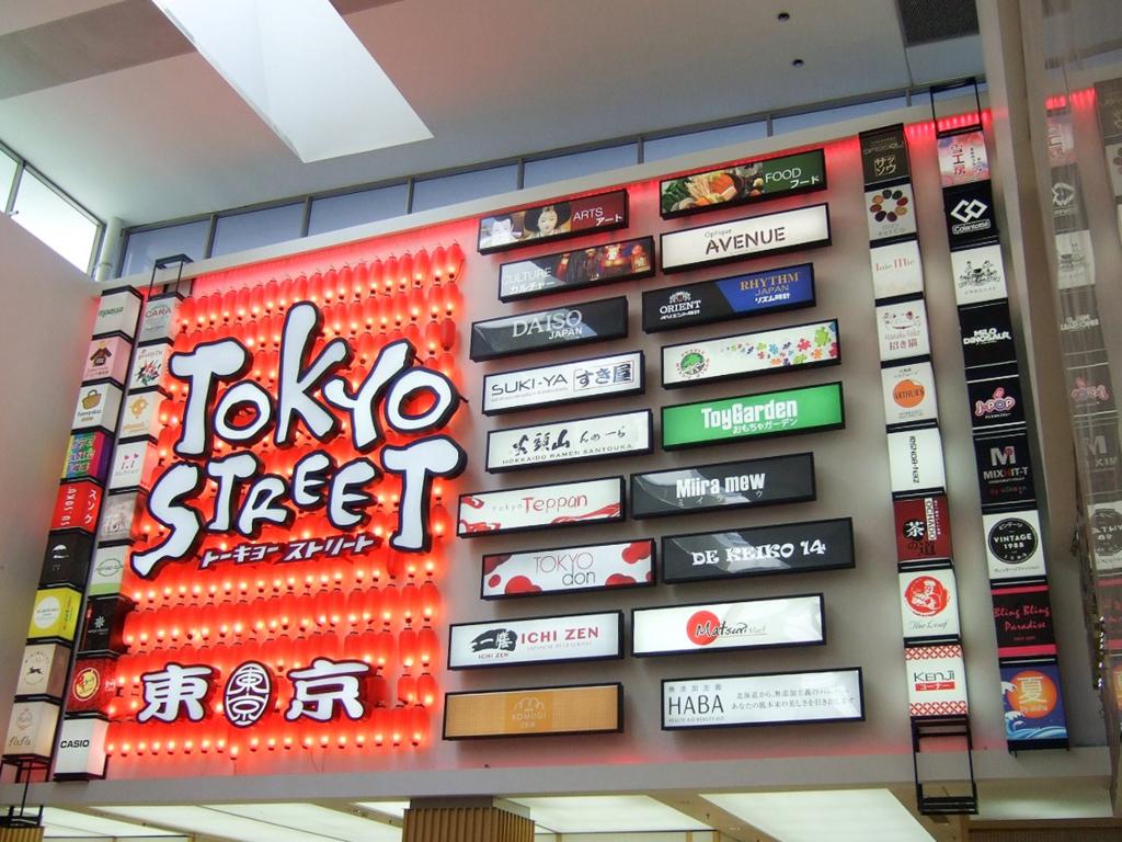 クアラルンプールにあるショッピング・センターの一区画。「トーキョー・ストリート」には、日本の飲食店や雑貨店が集まっています。