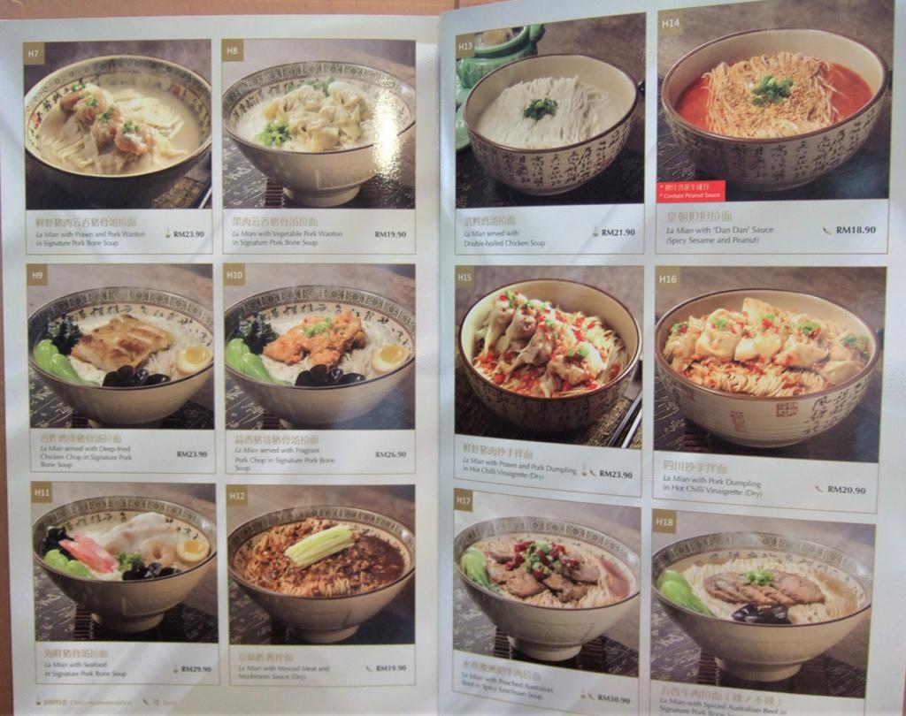 文字が小さく見づらいですが、中国料理のお店のメニューで、拉麺は Lā Miàn と表記されています。