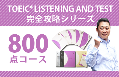 TOEIC(R) LISTENING AND READING TEST 完全攻略800点コース