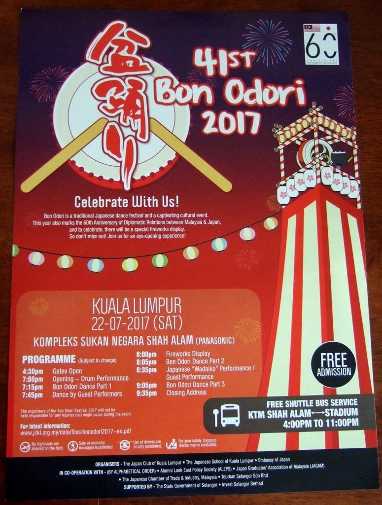 熱帯で、一年中夏のマレーシアですが、首都クアラルンプールの盆踊り大会は、日本のお盆の時期に合わせて毎年7~8月ごろに行われています。