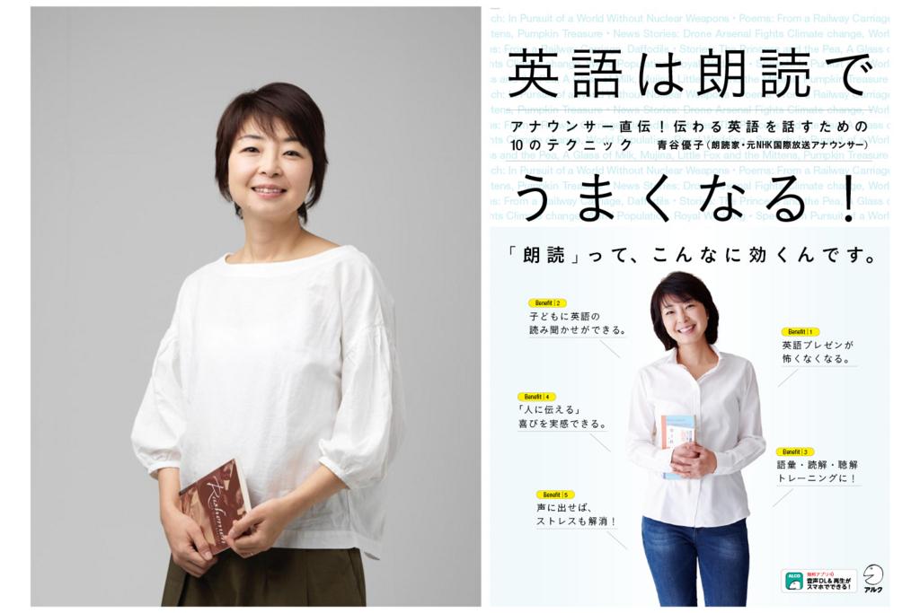 『英語は朗読でうまくなる!』発売記念イベント開催