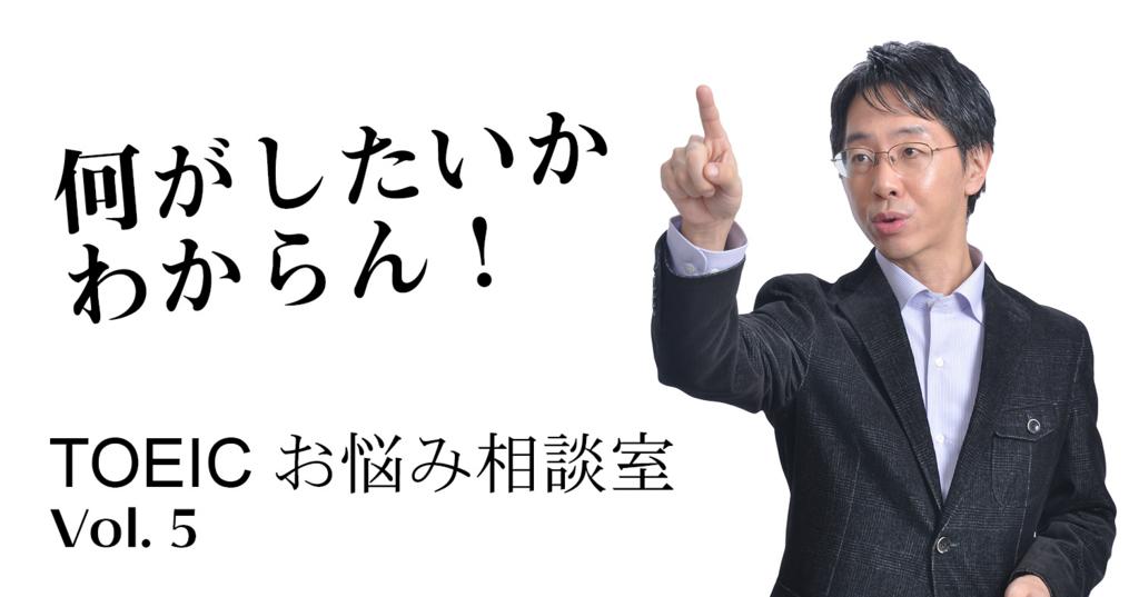 ヒロ前田が斬る!860点取ったのに英語でコミュニケーションができません…