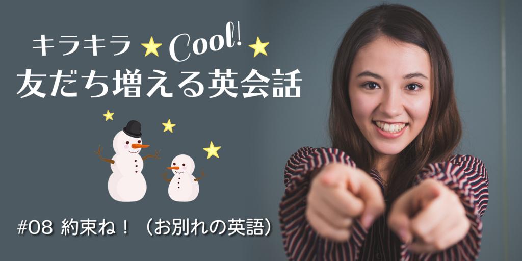 またね。お別れの英語。京香の友だち増える英会話