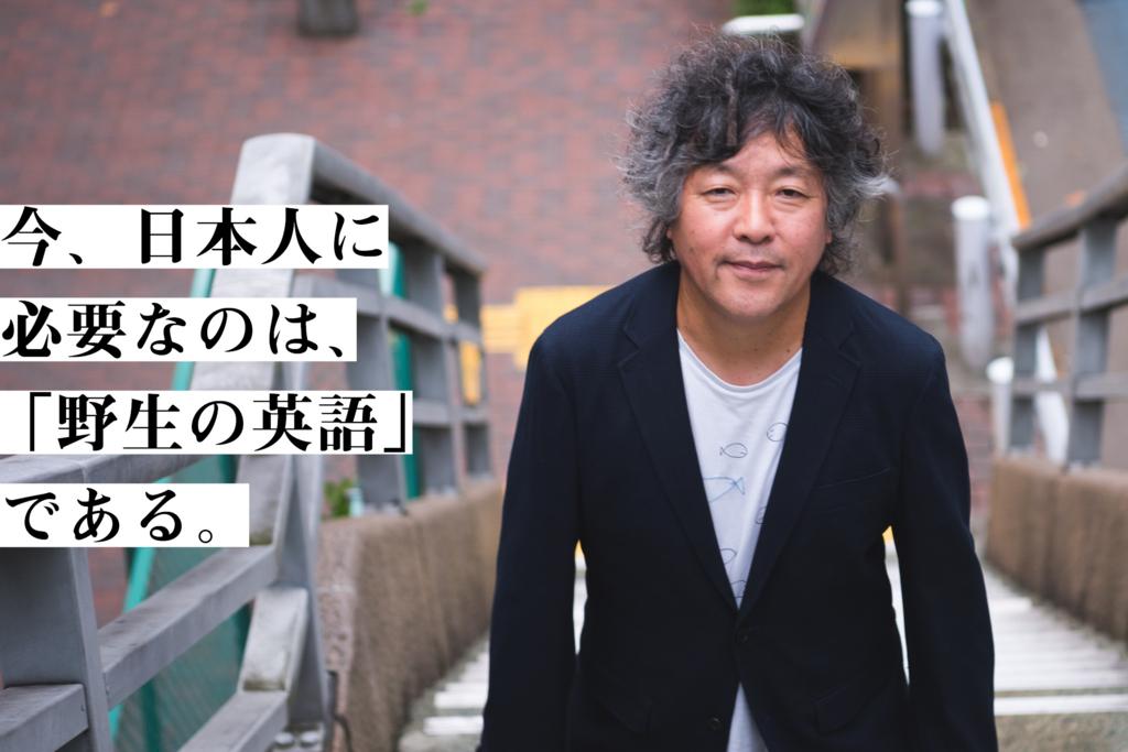 今、日本人に必要なのは、「野生の英語」である。