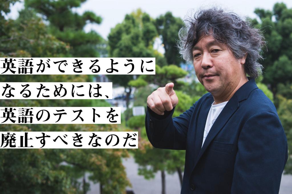 日本人が英語ができるようになるためには、英語のテストを廃止すべきなのだ。