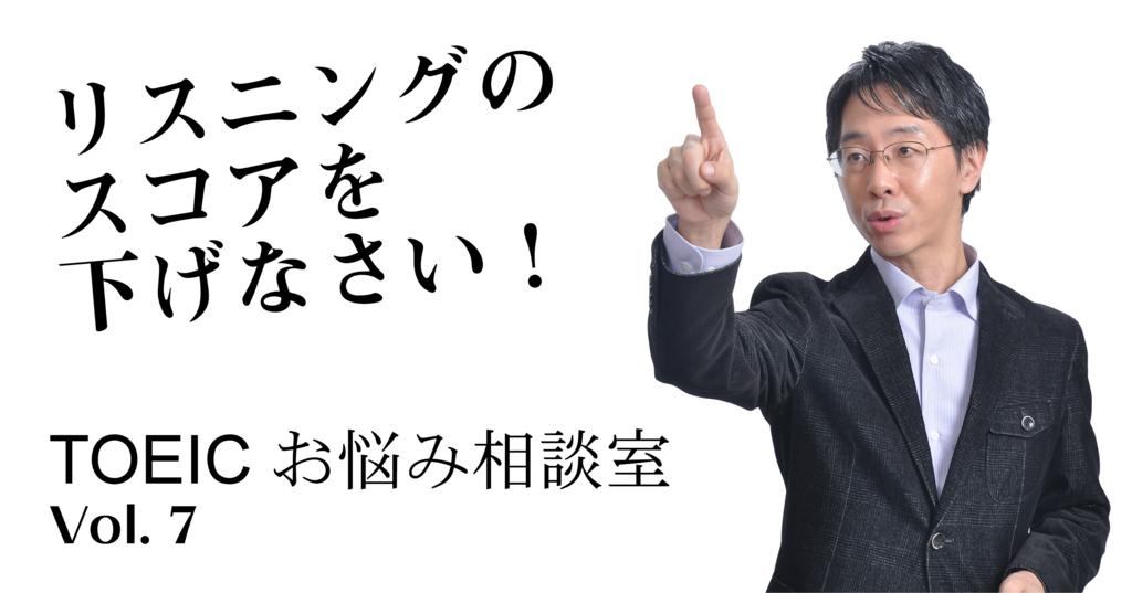 ヒロ前田が斬る!リスニングのスコアだけ上がって、バランスが取れません…