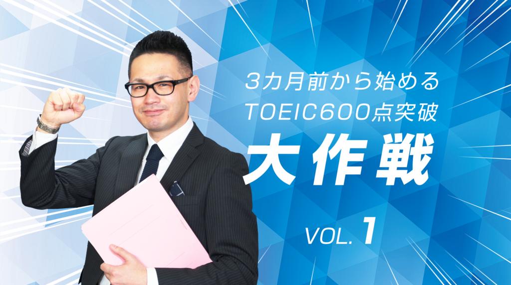 3カ月でTOEIC 600点突破大作戦!第1回:3カ月前にすべきこと