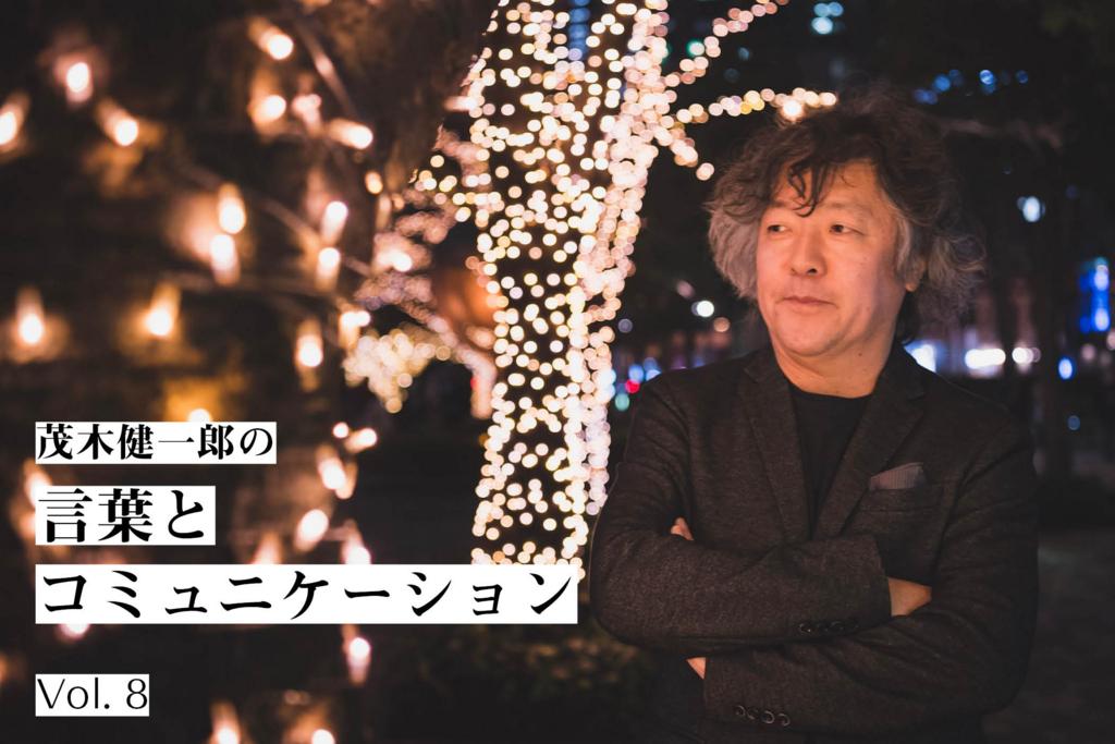 茂木健一郎さんが語る、デジタル時代の「バカの壁」