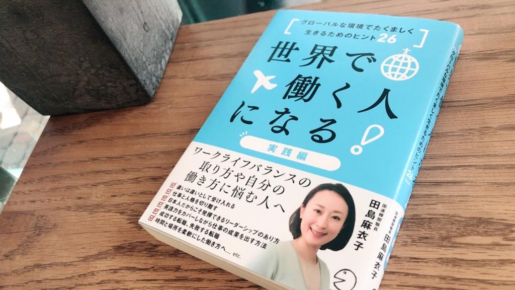 国連機関で働く田島麻衣子さんの新刊、元気と勇気が湧く『世界で働く人になる!実践編』