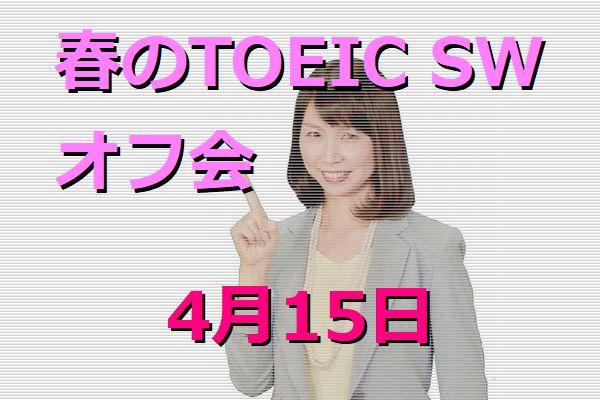 >「春のTOEIC SWオフ会」開催