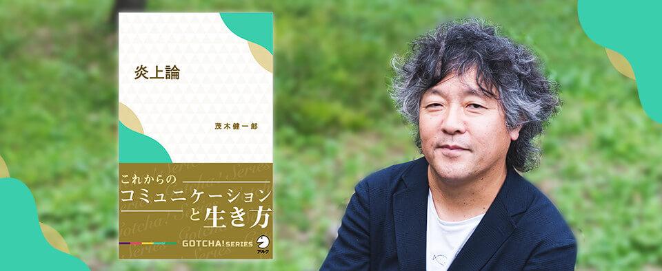 茂木健一郎さんの「炎上論」