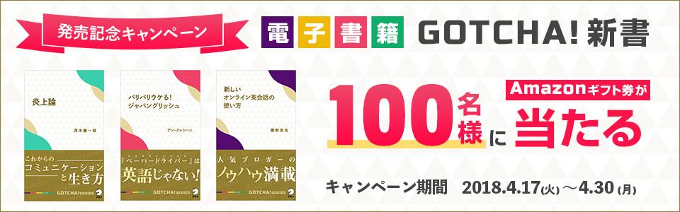 GOTCHA!新書 発売記念キャンペーン