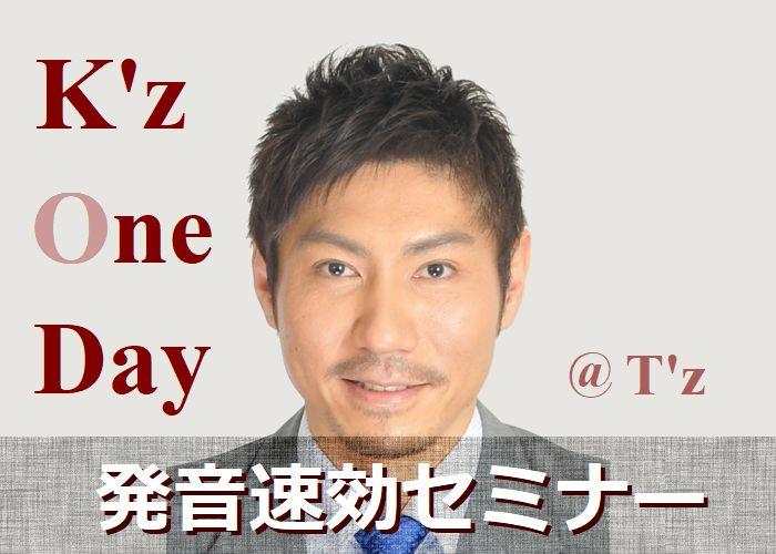 K'z One Day発音速効セミナー