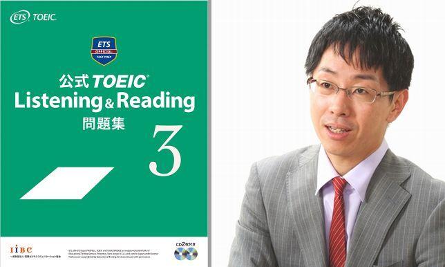 「第5回はじめてのTOEIC公式3&リーディング解説」開催