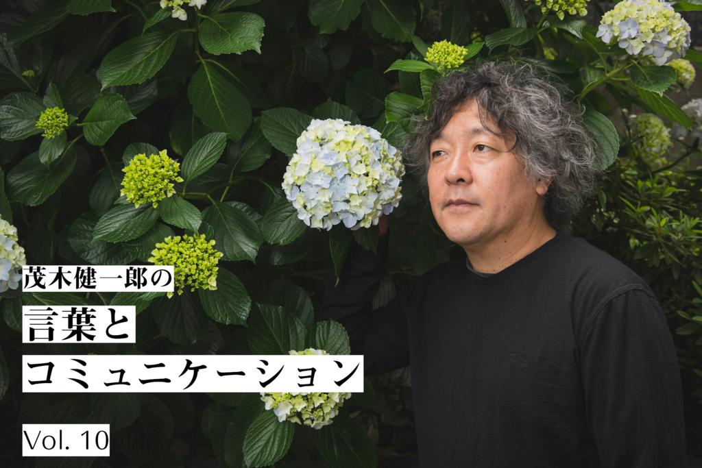 茂木健一郎さんが考える、日本人が英語を話せない理由