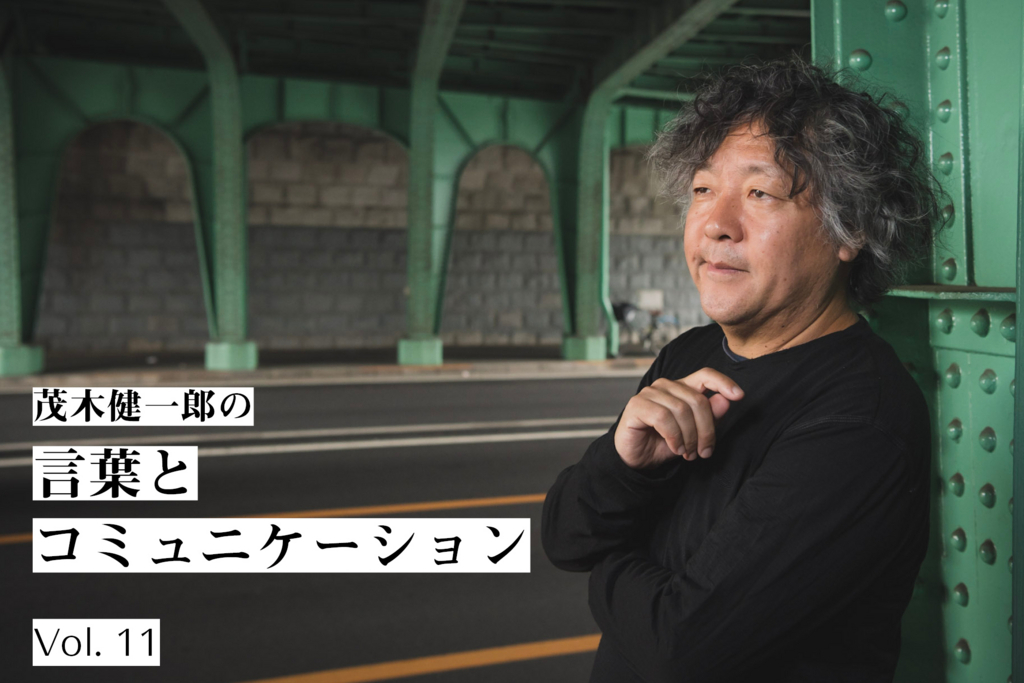 茂木健一郎さんに聞く、日本人にとって英語よりも大事なこと