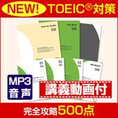 https://ec.alc.co.jp/lp/toeic_new/t500/index.html