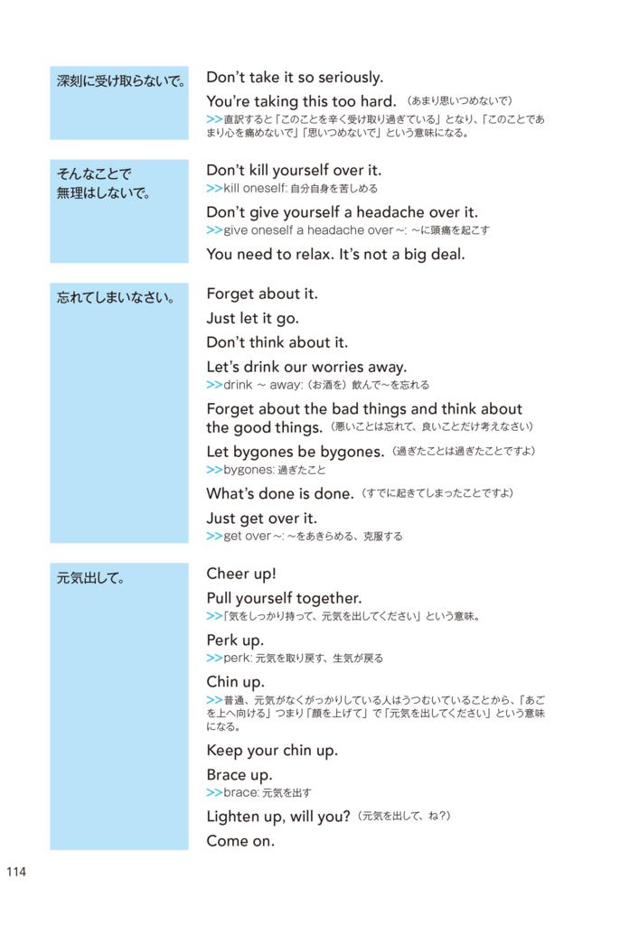 日本語の「元気を出して」には、英語表現のバリエーションを8つ紹介。