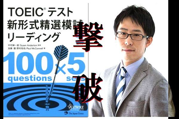 第2回TOEICリーディング撃破 精選模試&セミナー
