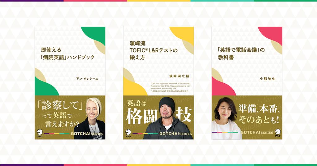 ウェブから生まれた「GOTCHA!新書」、第2弾の3冊が新発売!
