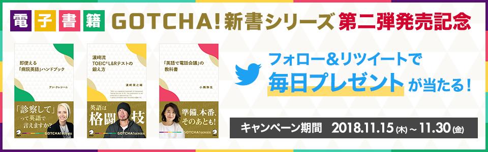 発売記念キャンペーンをTwitterで開催中!