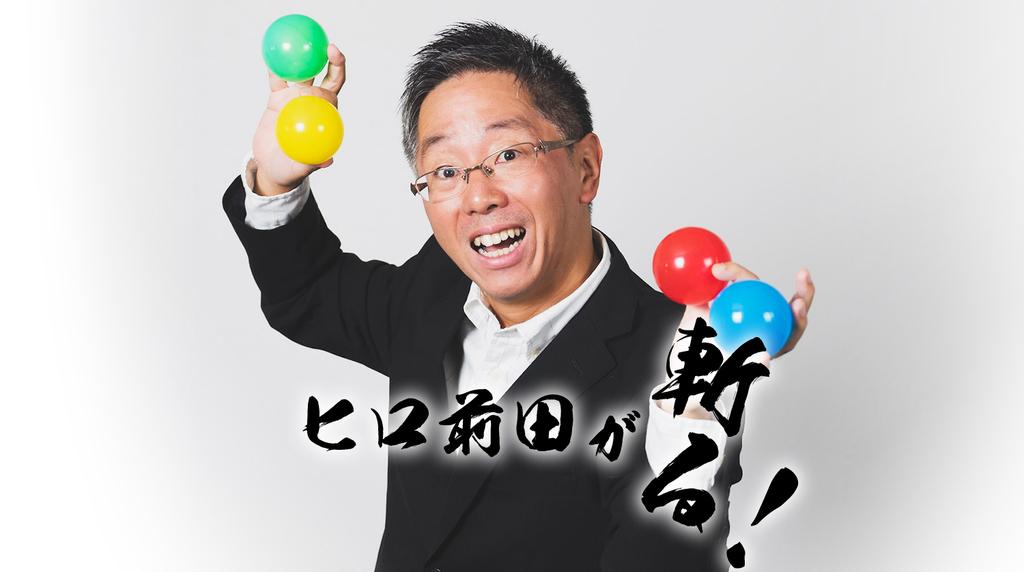TOEICのリスニング、4カ国の英語に対応するためにできることは?【ヒロ前田が斬る!】