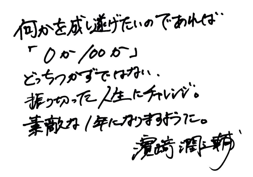 濱崎潤之輔さん