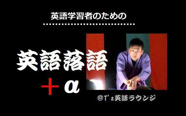 英語学習者のための英語落語+α