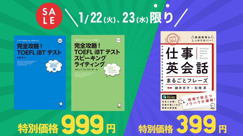 「TOEFL iBTシリーズ」と「英会話まるごとフレーズ」がKindle日替わりセールに登場![1/22~1/23]