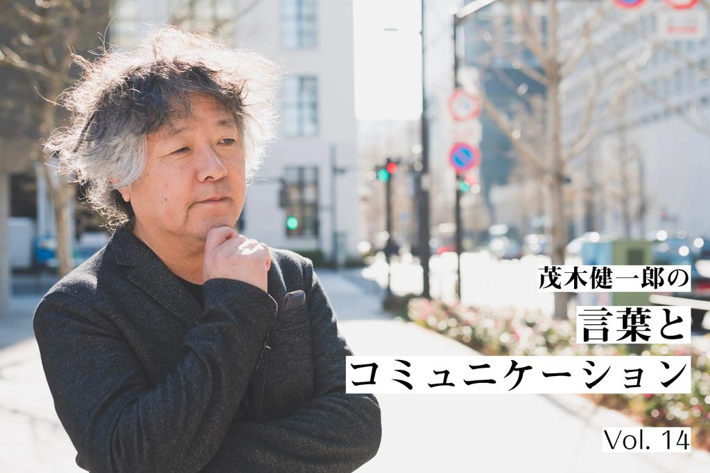 茂木健一郎さんが考える、ロングテール時代に求められる人間関係とは?
