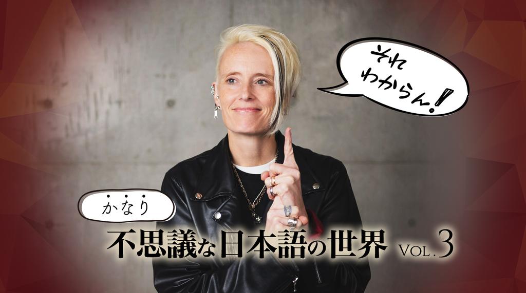 「いただきます」に「失礼します」。日本語の決まり文句は難しい!