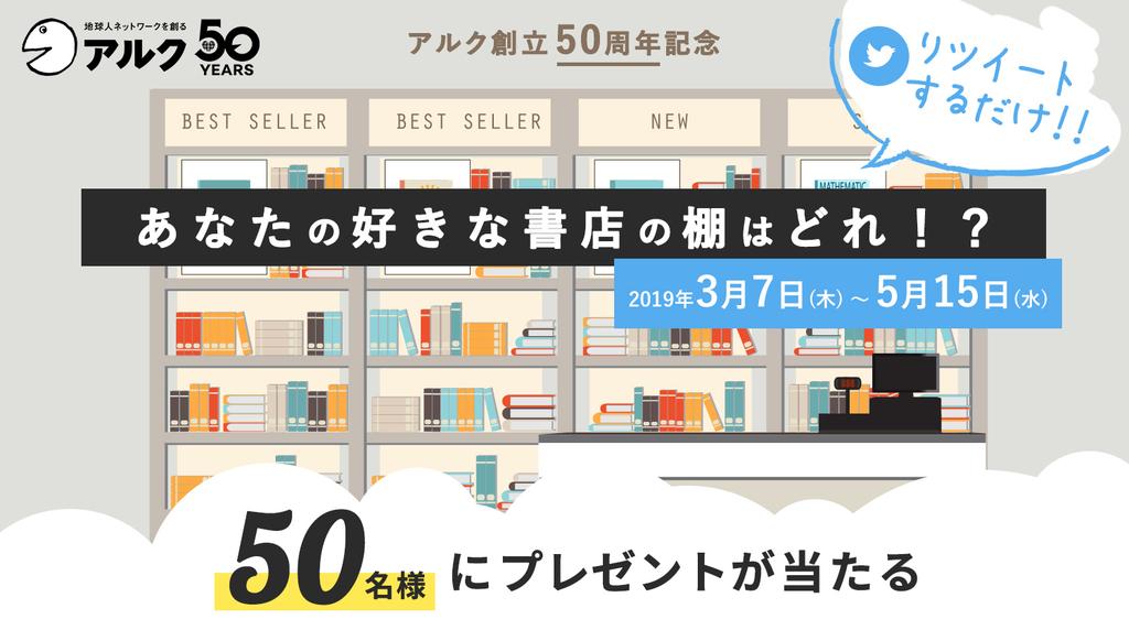 アルク50周年記念!春の語学書フェア書店飾りつけコンテスト投票キャンペーン