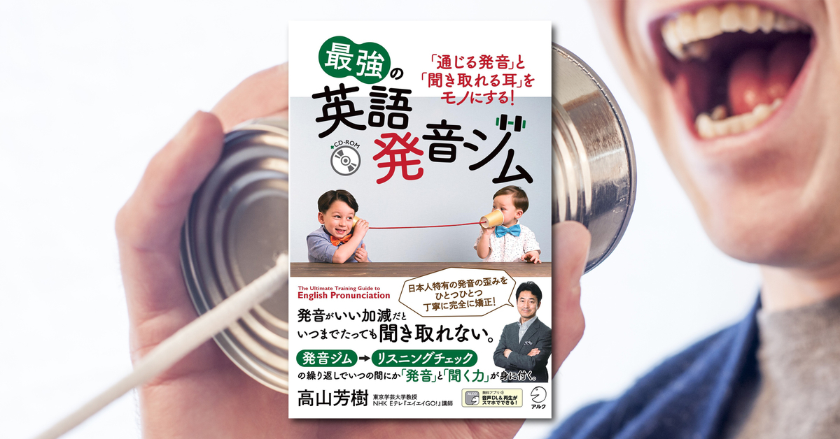 日本人の英語発音の歪みを直す、Eテレ人気講師の指導ノウハウを凝縮した本