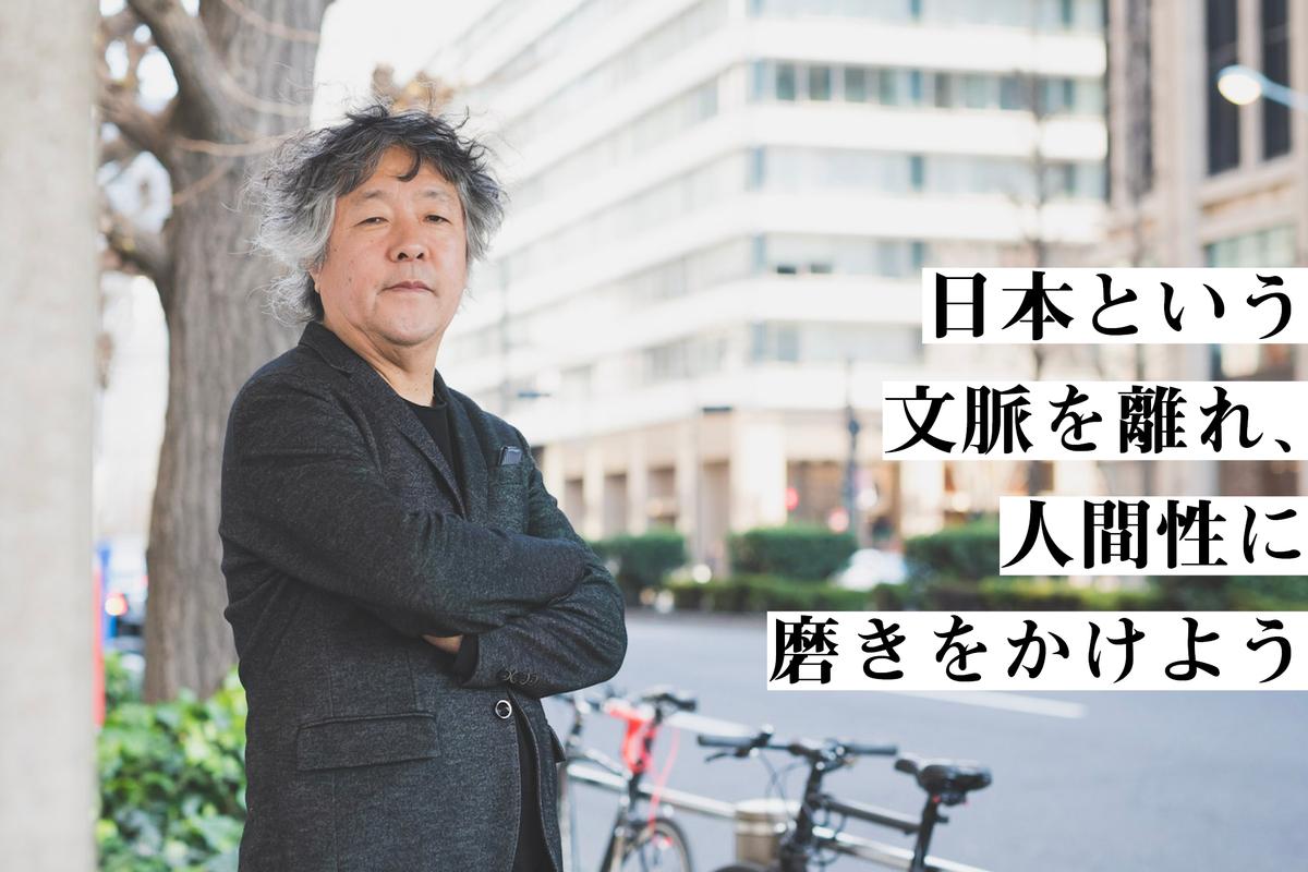日本という文脈を離れ、人間性に磨きをかけよう