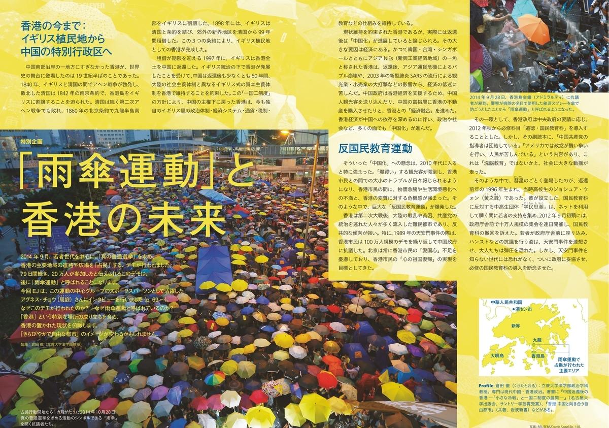 「雨傘運動」と香港の未来
