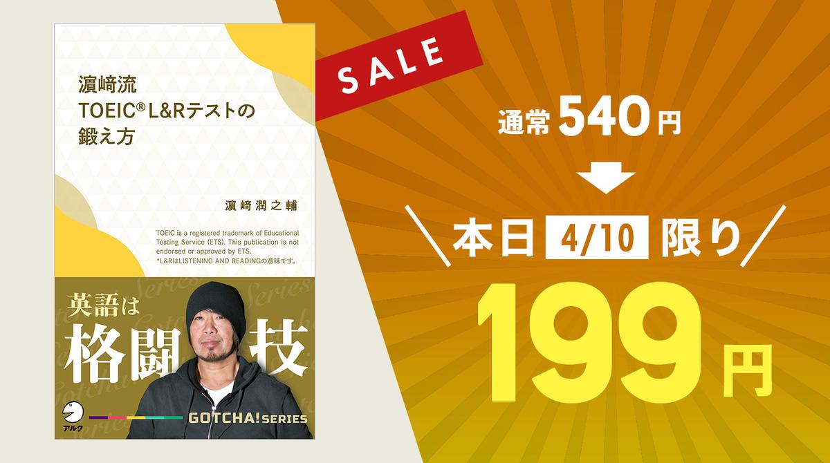 大好評の電子書籍『濱崎流 TOEIC(R) L&Rテストの鍛え方~英語は格闘技』が本日(4/10)限り半額以下の199円!