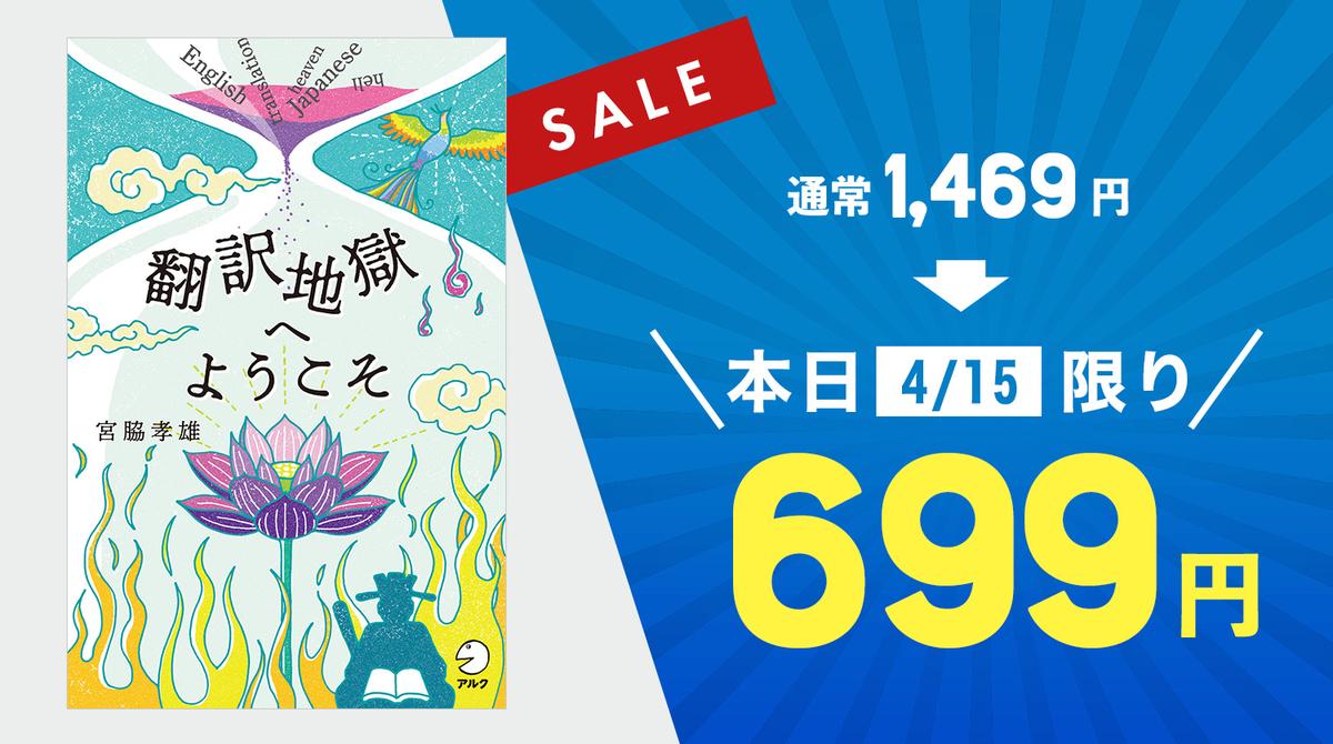 ベストセラー電子書籍『翻訳地獄へようこそ』が本日(4/15)限り半額以下の699円!