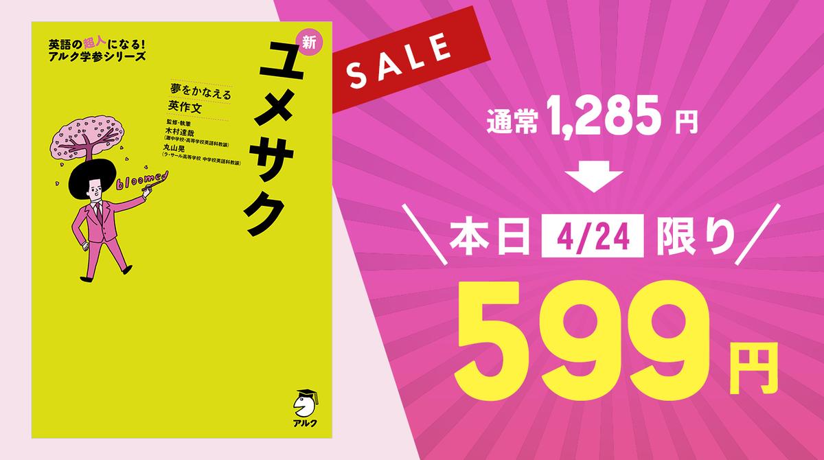 電子書籍『夢をかなえる英作文 新ユメサク』が本日(4/24)限り半額以下の599円!